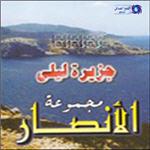 Groupe Alanssar-Jazeerat Layla