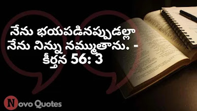 Best Tamil Bible Quotes