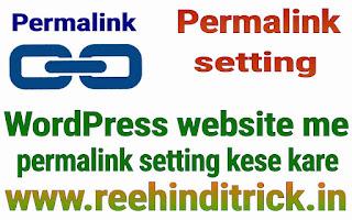 WordPress permalink setting kaise kare 1