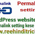WordPress permalink setting kaise kare