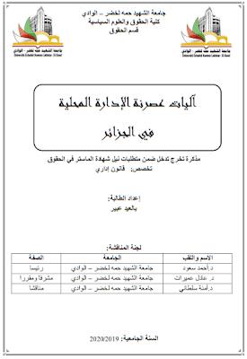 مذكرة ماستر: آليات عصرنة الإدارة المحلية في الجزائر PDF