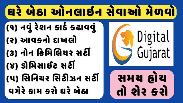 [digitalgujarat.gov.in] Digital Gujarat Online Citizen Service 2021 at Home