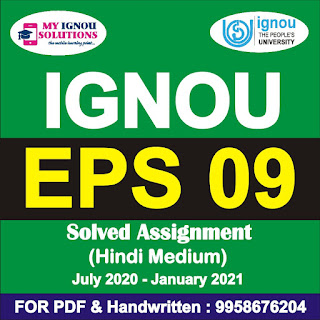eps-09 solved assignment 2020-21 in hindi; eps-09 solved assignment in hindi; eps 09 solved assignment 2019-20; eps-07 solved assignment 2020-21; eps 9 assignment 2020-21; eps-09 solved assignment 2019-20 in hindi; eps 3 solved assignment 2020-21 in hindi; eps 15 solved assignment 2020-21