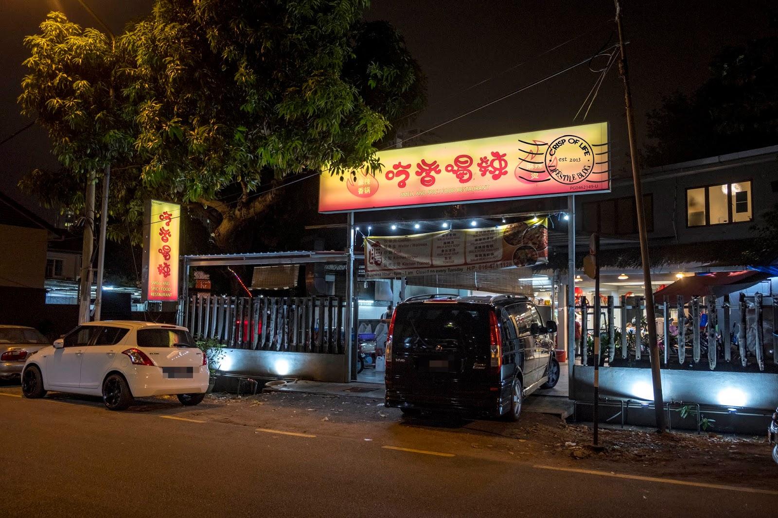 吃香喝辣 @ Jelutong, Penang