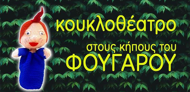"""Ναύπλιο: Κουκλοθέατρο στους κήπους του """"Φουγάρου"""""""
