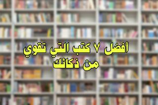 أفضل 7 كتب التي تساعدك على زيادة مستوى الذكاء