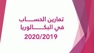 تمارين الموافقات الأعداد الأولية للبكالوريا 2019-2020+.jpg