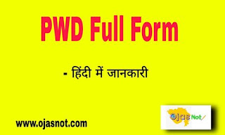 PWD फूल फॉर्म क्या है/PWD Full Form In Hindi