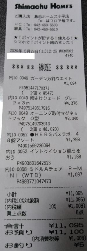 島忠 ホームズ小平店 2020/5/23のレシート