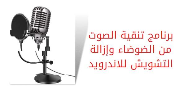 برنامج تنقية الصوت من الضوضاء وإزالة التشويش وفلترة الصوت للموبايل 2021