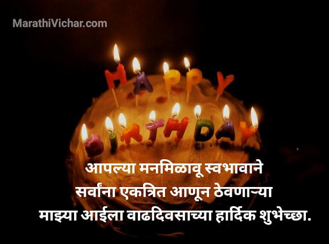 mother birthday wishes marathi