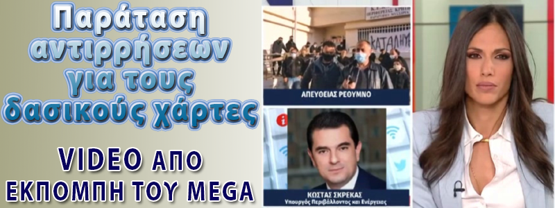 ΔΑΣΙΚΟΙ ΧΑΡΤΕΣ