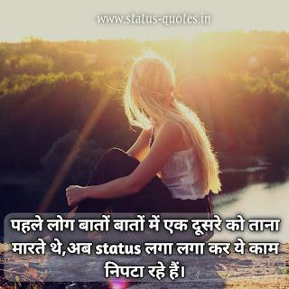 Attitude Status For Girl In Hindi For Instagram, Facebook 2021 |पहले लोग बातों बातों में एक दूसरे को ताना मारते थे,  अब status लगा लगा कर ये काम निपटा रहे हैं।