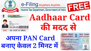 How To Get Free, Instant PAN Card Through Aadhaar Card