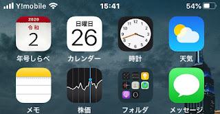 iPhoneSEのバッテリー残量常時表示