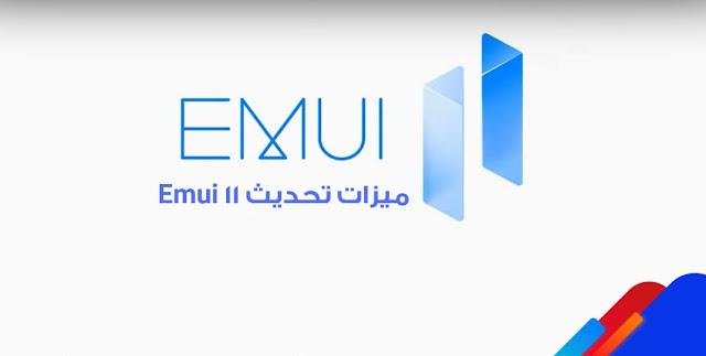 ميزات تحديث  EMUI 11 واجهة هواوي الجديدة