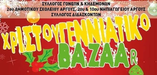 Χριστουγεννιάτικο baazar στο 2ο Δημοτικό Σχολείο Άργους