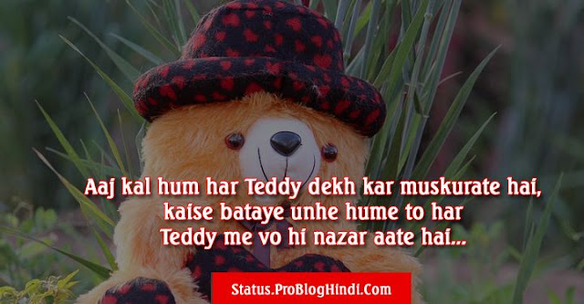 teddy day status, happy teddy day status, teddy day wishes status, teddy day love status, teddy day romantic status, teddy day status for girlfriend, teddy day status for boyfriend, teddy day status for wife, teddy day status for husband, teddy day status for crush
