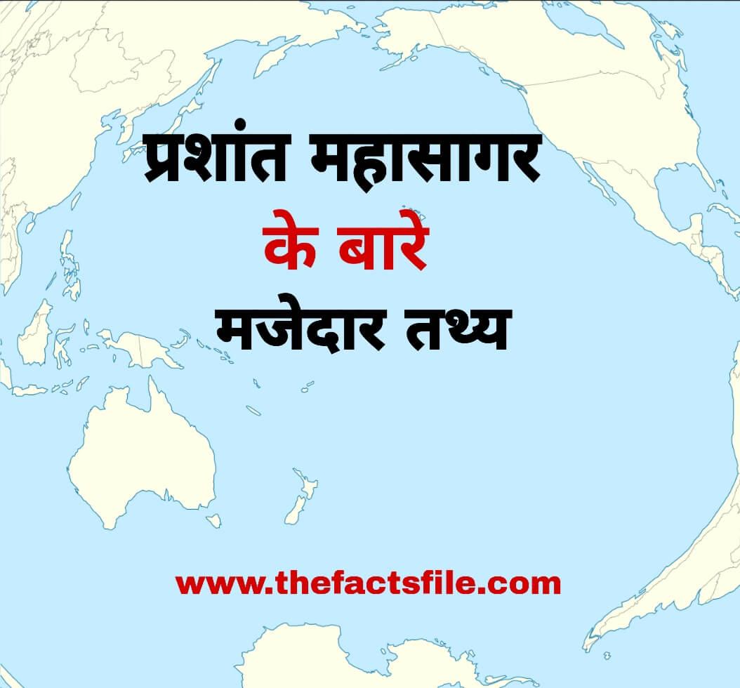 प्रशांत महासागर के बारे में जानकारी - Interesting facts about Pacific Ocean in Hindi