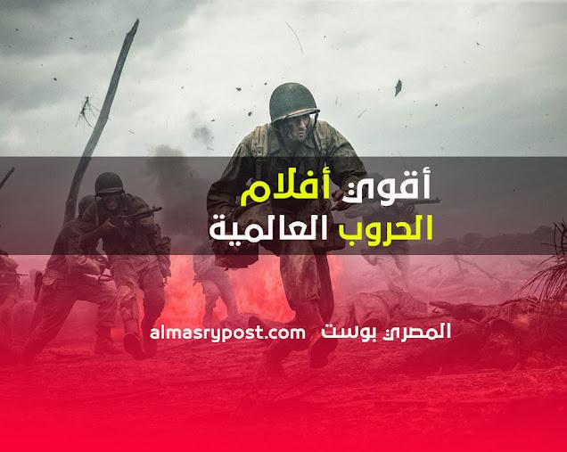 أفضل أفلام الحروب العسكرية العالمية في السينما 2021