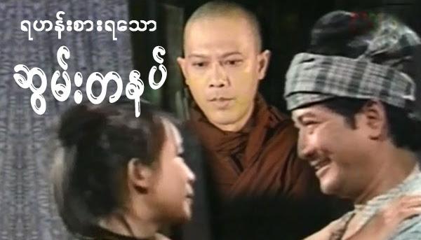 Movie Name - Yahan Sar Ya Thaw Swan Ta Nat