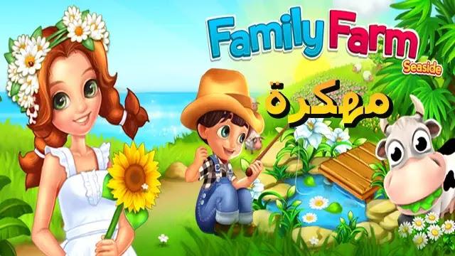 تحميل لعبة المزرعة السعيدة family farm مهكرة من ميديا فاير - مستعجل