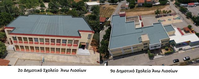 Ολοκληρώθηκαν τα έργα στεγανοποίησης και μόνωσης σε στέγες δύο σχολείων