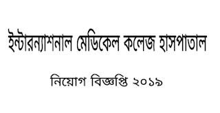 International Medical College Hospital job circular 2019. ইন্টারন্যাশনাল মেডিকেল কলেজ হাসপাতাল নিয়োগ বিজ্ঞপ্তি ২০১৯