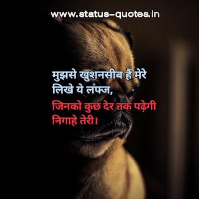 Sad Status In Hindi   Sad Quotes In Hindi   Sad Shayari In Hindiमुझसे खुशनसीब हैं मेरे लिखे ये लफ्ज, जिनको कुछ देर तक पढ़ेगी निगाहे तेरी।