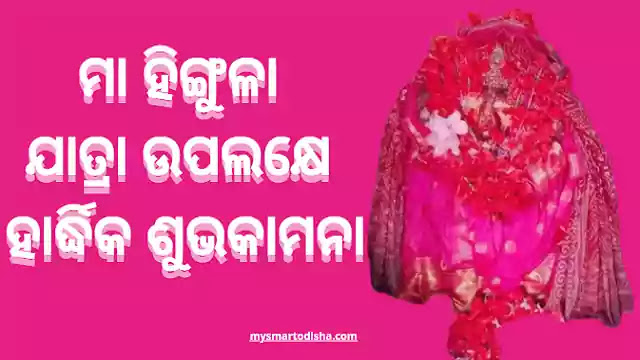 hingula yatra hd images