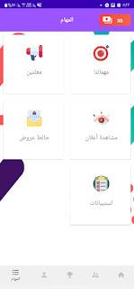 كيفية ربح بطاقات جوجل بلاي افضل تطبيق صادق عليك تجربته