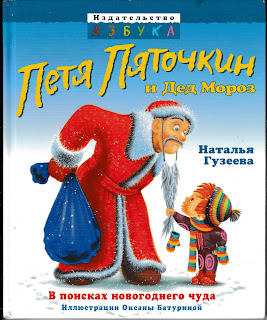 "Наталья Гузеева ""Петя Пяточкин и дед Мороз"""