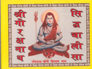 Shri-Gorakhnath-Chalisa-PDF-Book-In-Hindi-Free-Download