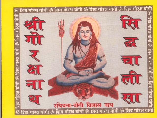 श्री गोरक्षनाथ चालीसा पीडीऍफ़ पुस्तक हिंदी में   Shri Gorakhnath Chalisa PDF Book In Hindi Free Download