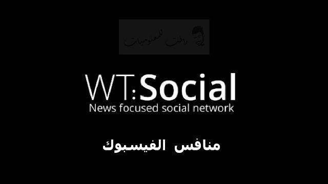 موقع WT:Social بديل الفيسبوك