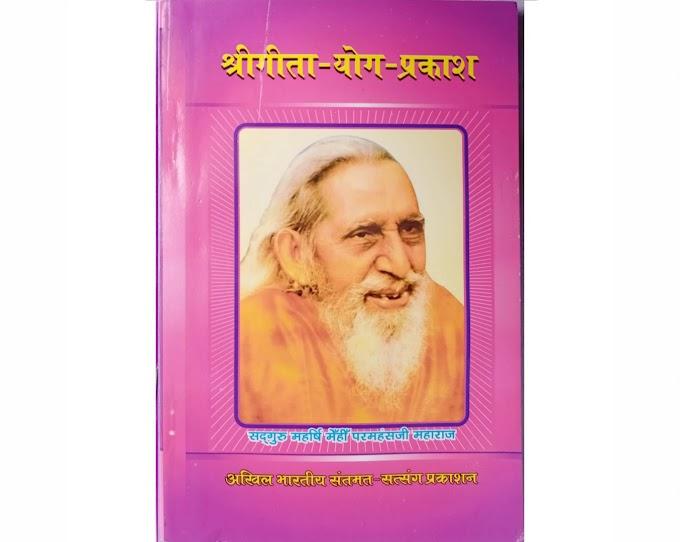 MS05  श्रीगीता-योग-प्रकाश ।। श्री गीता में फैले सैकड़ों भ्रामक विचारों में से गुप्त योग रहस्यों, योग विद्याओं की जानकारीयुक्त।
