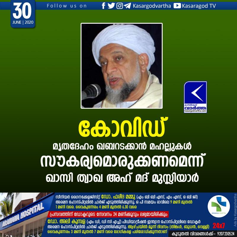 Mangalore, news, Karnataka, COVID-19, Death, Thaqa Ahmed Musliyar , Thaqa Ahmed Musliyar on covid deaths