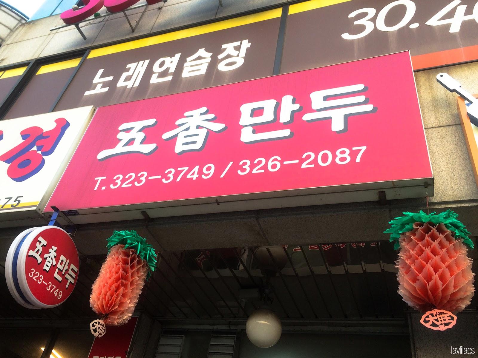 Seoul, Korea - Summer Study Abroad 2014 - Yeonhuidong 연희동- Five Spice Mandoo 五香만두