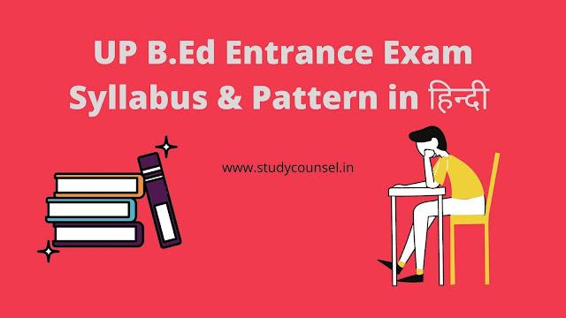 UP B.Ed Entrance Exam Syllabus and Pattern