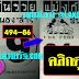 มาแล้ว...เลขเด็ดงวดนี้ 2ตัวตรงๆ หวยซอง แบ่งกันรวย งวดวันที่ 1/11/60