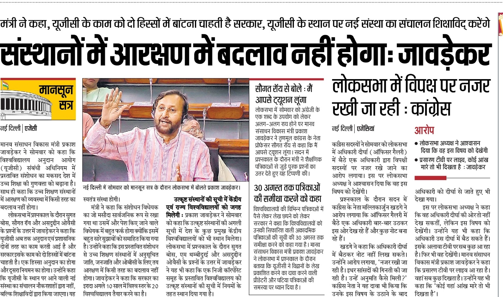 sansthanon me aarkshan me badlav nahi hoga: javedkar