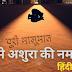 Youm E Ashura Ki Namaz यौमे अशुरा की नमाज तरीका Dua Time