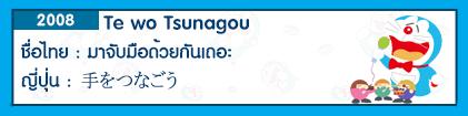 http://baiduchan-thaisub.blogspot.com/2016/05/te-wo-tsunagou.html