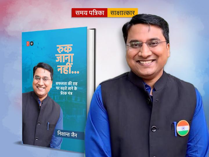 nishant-jain-interview