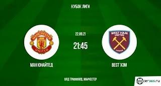 Манчестер Юнайтед – Вест Хэм Юнайтед где СМОТРЕТЬ ОНЛАЙН БЕСПЛАТНО 22 СЕНТЯБРЯ 2021 (ПРЯМАЯ ТРАНСЛЯЦИЯ) в 21:45 МСК.