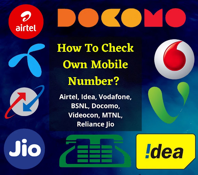check own mobile number, how to check mobile number for all sim card operators, how to check all sim cards number, mobile number check ussd code