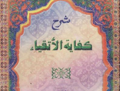 Download Terjemah Kitab Kifayatul Atqiya Makna Pesantren