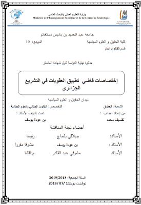مذكرة ماستر: إختصاصات قاضي تطبيق العقوبات في التشريع الجزائري PDF