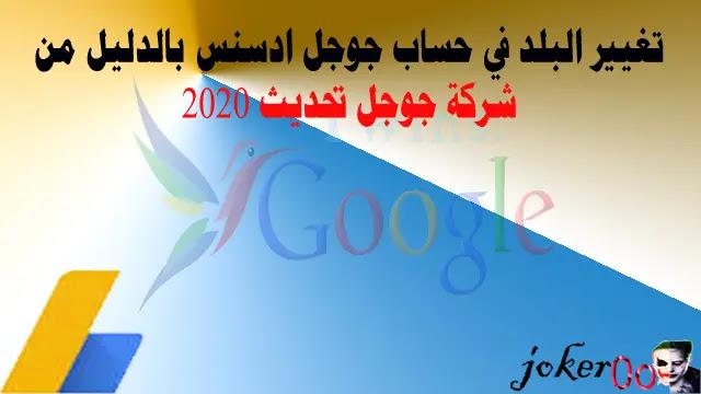 قم بتغيير البلد في Google Adsense