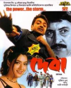 Deva 2002 Bengali SD WEB-DL 1.4GB ESub